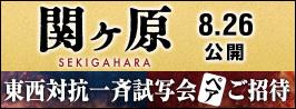関ケ原試写会