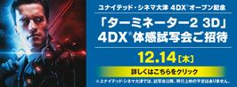 大津4DX記念試写会