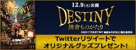 DESTINY 鎌倉ものがたりTwitterキャンペーン