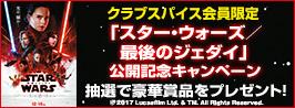 スター・ウォーズ/会員限定プレゼントキャンペーン