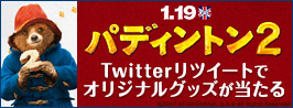 パディントン Twitterキャンペーン