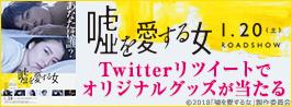 嘘を愛する女 Twitterキャンペーン