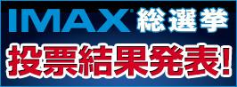 IMAX総選挙_結果発表