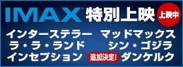 IMAX総選挙_結果発表vol2