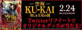 空海 Twitterキャンペーン