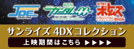 サンライズ4DXコレクション_1