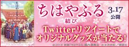 ちはやふる-結び- Twitterキャンペーン