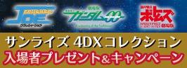 サンライズ4DXコレクション 半券キャンペーン