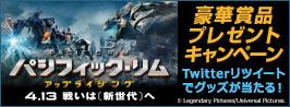 パシフィック・リム Twitterキャンペーン