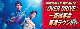 「OVER DRIVE」試写会キャンペーン