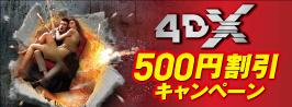 4DX_500円OFFキャンペーン 2018/06~