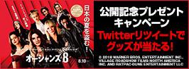 オーシャンズ8 Twitterキャンペーン