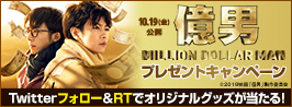 億男 Twitterキャンペーン