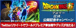 ドラゴンボール Twitterキャンペーン