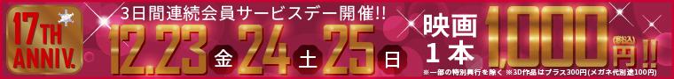 おかげさまで17年!12/24(土)・12/25(日)は周年会員感謝デー!!