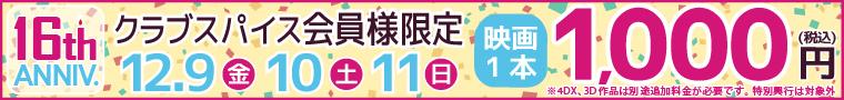 12/10(土)12/11(日)は16周年記念!CLUB-SPICE会員の方 映画1本 1,000円!