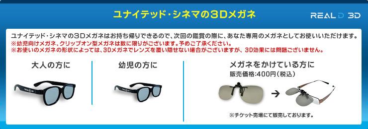 """小さなお子様や、普段メガネをかけている方も楽しめる!!""""お子様用3Dメガネ""""&""""クリップオン型メガネ""""導入"""