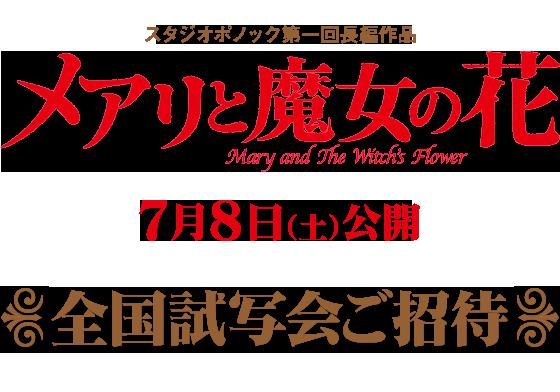 7月8日(土)『メアリと魔女の花』