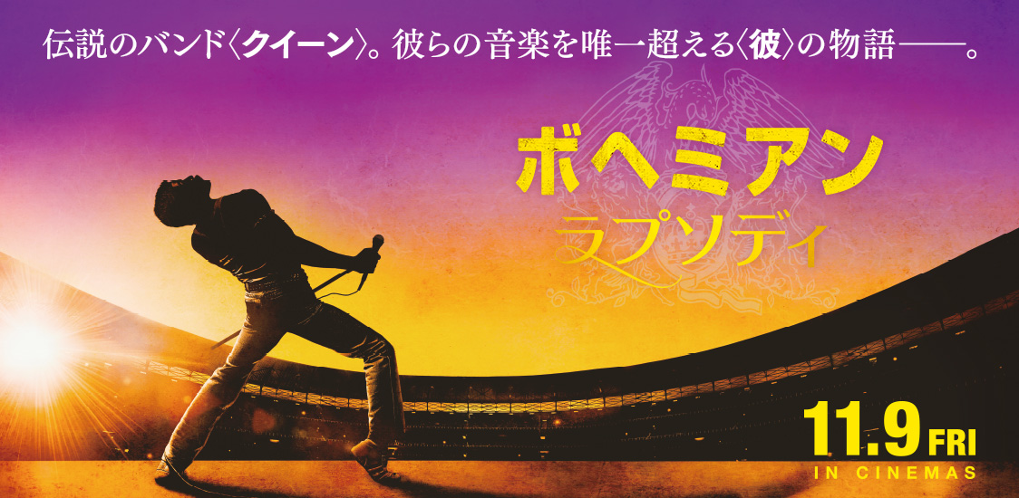 伝説のバンド<クイーン>。彼らの音楽を唯一超える<彼>の物語―。11月9日(金)公開『ボヘミアン・ラプソディ』