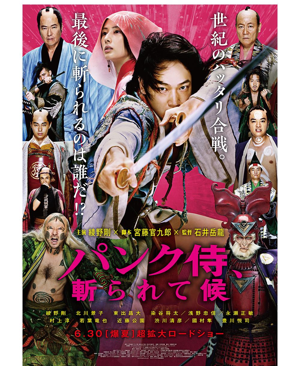2018年6月30日(土)公開『パンク侍、斬られて候』
