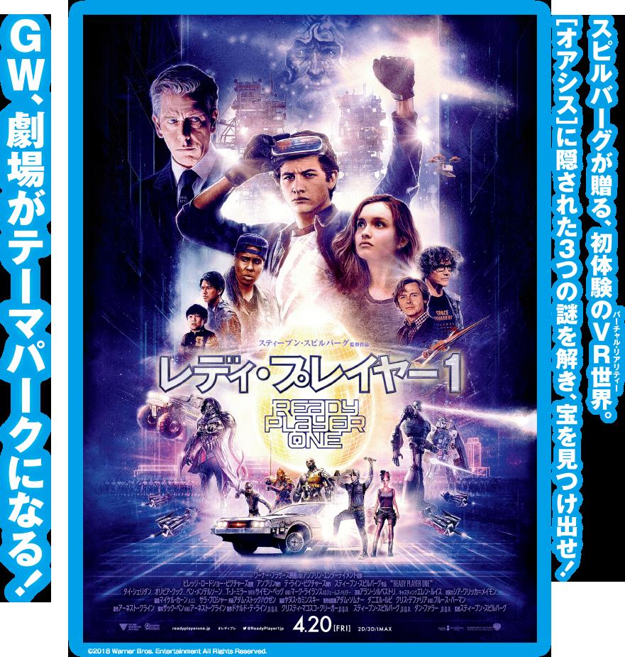 2018年4月20日(金)公開『レディ・プレイヤー1』ポスター