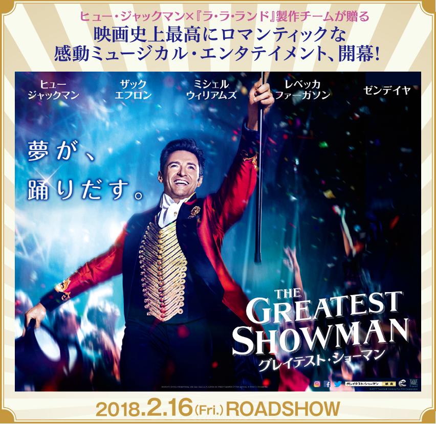 『グレイテスト・ショーマン』 夢が、踊り出す。 2018年2月16日(金)ROADSHOW