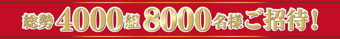 総勢4000組 8000名様ご招待!