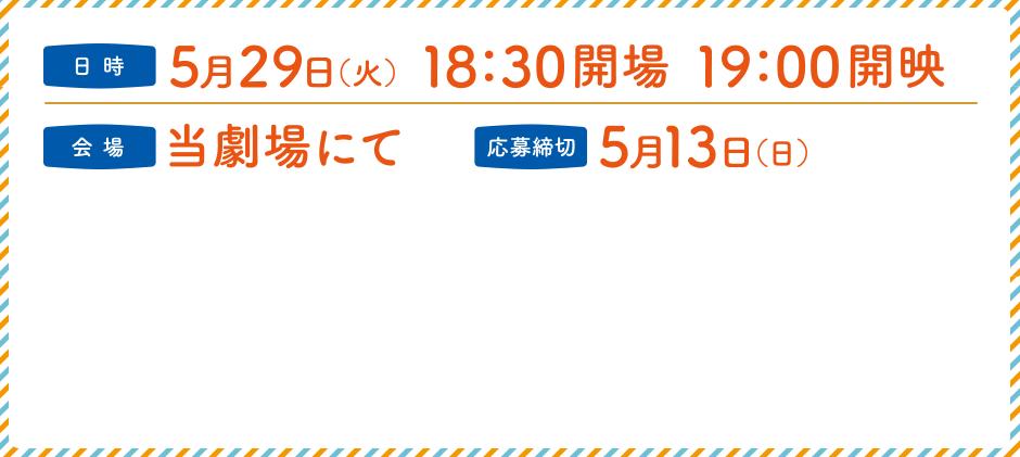 【日時】5月29日(火)【会場】当劇場にて【応募締切】5月13日(日)