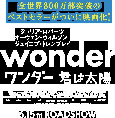 2018年6月公開『ワンダー 君は太陽』ポスター
