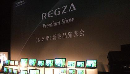 株式会社 東芝 REGZA