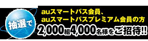 ���I��au�X�}�[�g�p�X����Aau�X�}�[�g�p�X�v���~�A������̕� 2,000�g4,000���l��������!