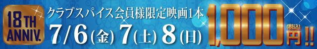 おかげさまで18周年 7/6(金)・7(土)・8(日)は会員デー実施!