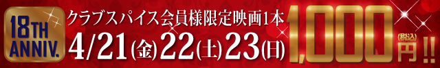 おかげさまで18周年 4/21(金)・22(土)・23(日)は会員デー実施!