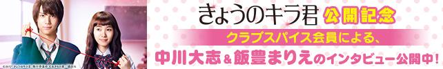 『きょうのキラ君』中川大志&飯豊まりえ インタビュー