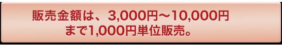 販売金額は、3,000円から10,000円まで、10,000円単位販売。