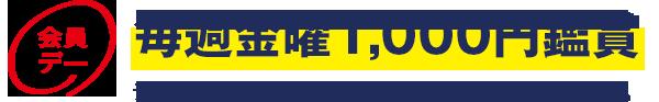 毎週金曜日1,000円鑑賞