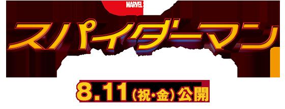 8月11日(祝・金)公開『スパイダーマン:ホームカミング』