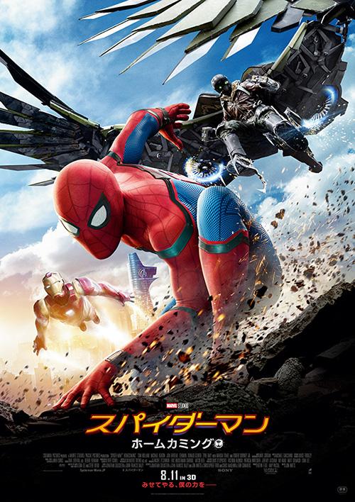 『スパイダーマン:ホームカミング』ポスター
