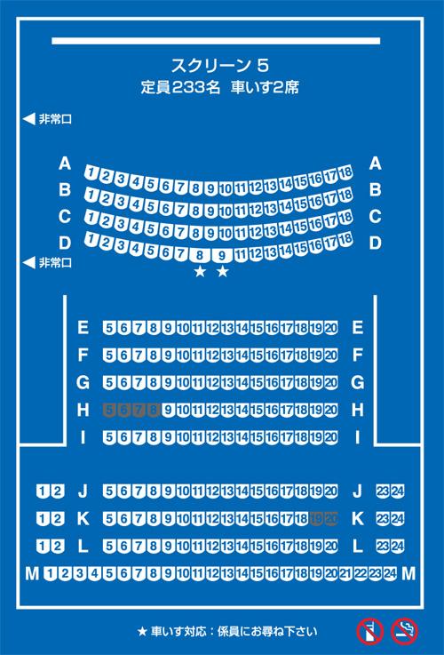 スクリーン5:定員233名・車いす2席