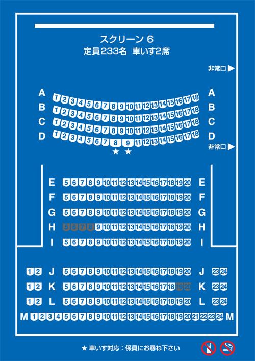 スクリーン6:定員233名・車いす2席