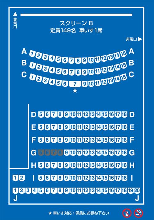 スクリーン8:定員149名・車いす1席