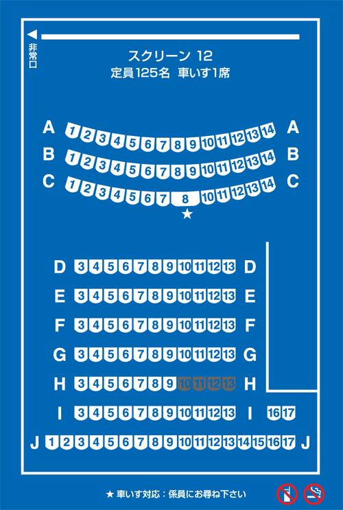 スクリーン12:定員125名・車いす1席