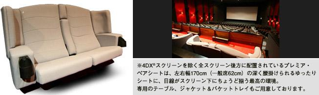 全スクリーンに配置されているプレミア・ペアシートは、左右幅170cm(一般席62cm)の深く腰掛けられるゆったりシートに、目線がスクリーン下にちょうど揃う最高の環境。専用のテーブル、ジャケット&バケットトレイもご用意しております。