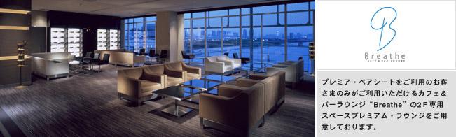 """プレミア・ペアシートをご利用のお客さまのみがご利用いただけるプレミアム・ラウンジ カフェ&バー""""Breathe""""の2F専用スペースをご用意しております。"""