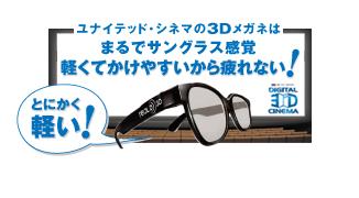 ユナイテッド・シネマの3Dメガネはまるでサングラス感覚。軽くてかけやすいから疲れない!
