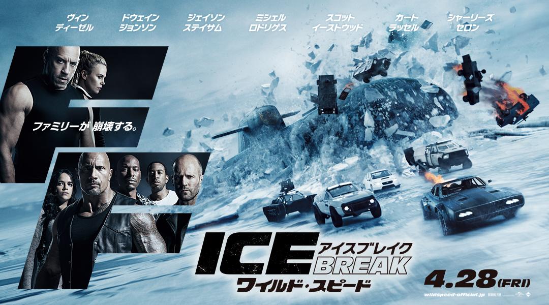 『ワイルド・スピード ICE BREAK』 4月28日(金)公開