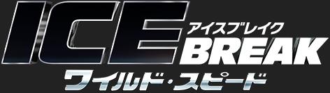 『ワイルド・スピード ICE BREAK』 ロゴ