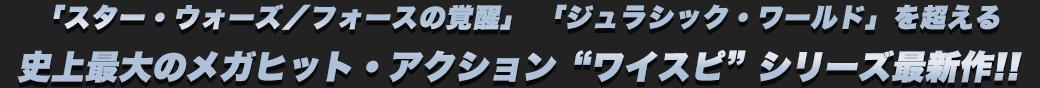 """「スター・ウォーズ/フォースの覚醒」 「ジュラシック・ワールド」を超える史上最大のメガヒット・アクション""""ワイスピ"""" シリーズ最新作!!"""