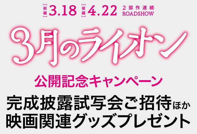 映画 3 月 映画『3月のライオン』の全キャストとあらすじ!原作と映画版の違いは!?