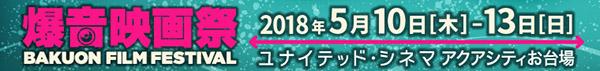 2018/5/10[木]-5/13[日]